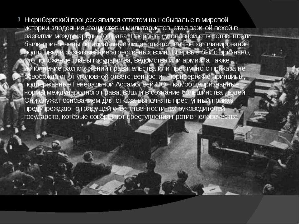 Нюрнбергский процесс явился ответом на небывалые в мировой истории злодеяния ...