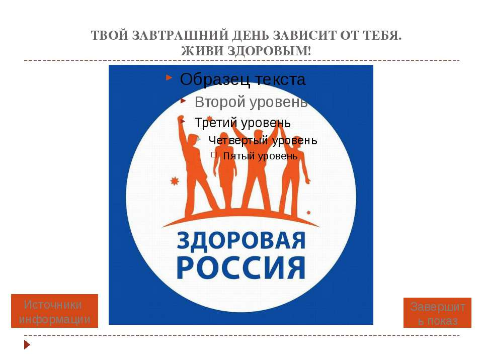 Источники информации http://g.io.ua/img_aa/large/0115/02/01150243.jpg - выпол...