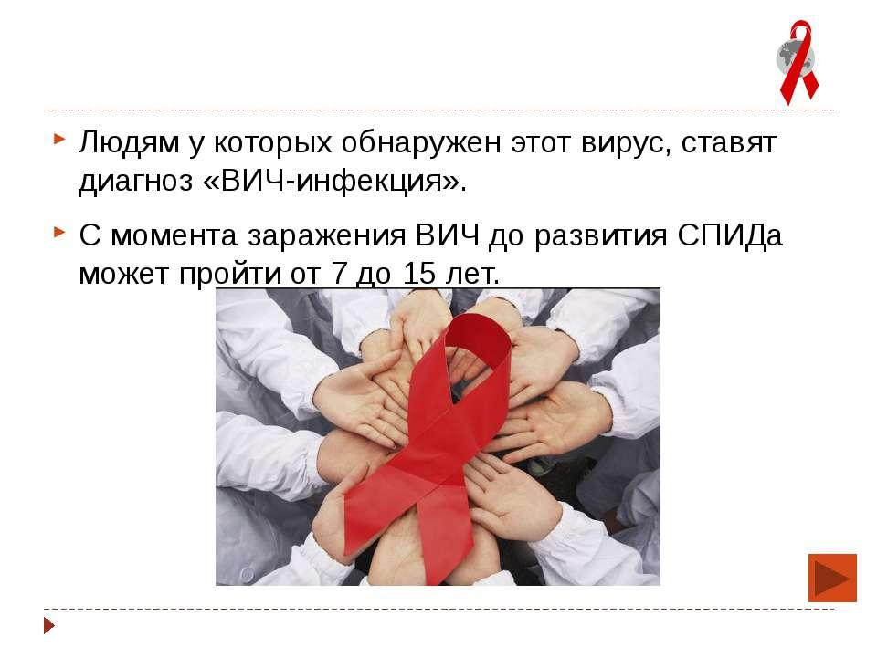 Людям у которых обнаружен этот вирус, ставят диагноз «ВИЧ-инфекция». С момент...