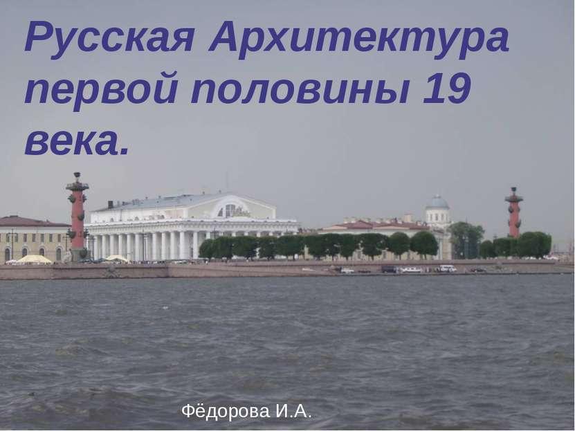 Русская Архитектура первой половины 19 века. Фёдорова И.А.