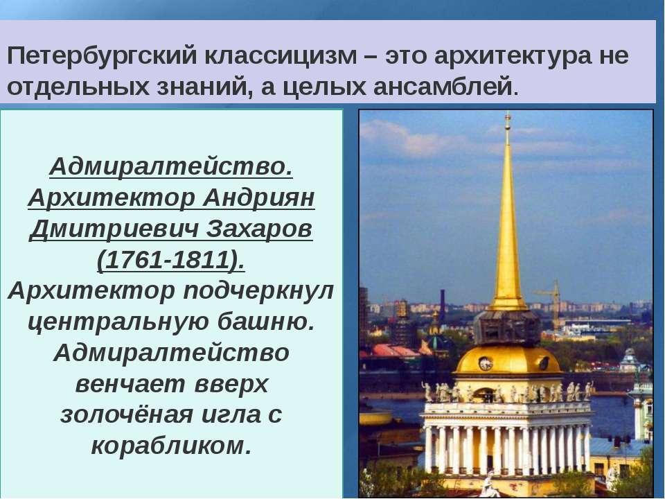 Петербургский классицизм – это архитектура не отдельных знаний, а целых ансам...
