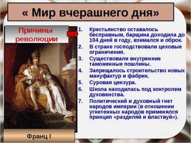 « Мир вчерашнего дня» Крестьянство оставалось бесправным, барщина доходила до...