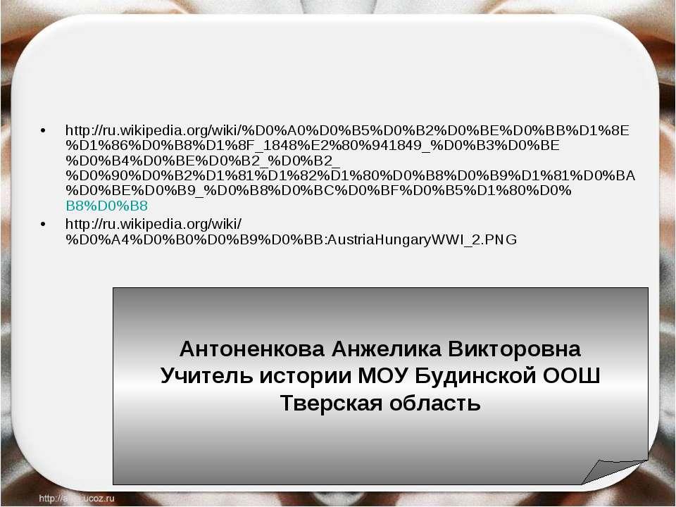 http://ru.wikipedia.org/wiki/%D0%A0%D0%B5%D0%B2%D0%BE%D0%BB%D1%8E%D1%86%D0%B8...