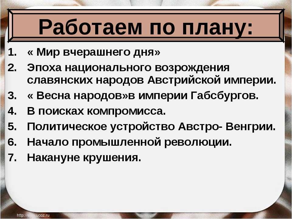 « Мир вчерашнего дня» Эпоха национального возрождения славянских народов Авст...