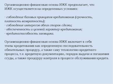 Организационно-финансовая основа ИЖК предполагает, что ИЖК осуществляется на ...