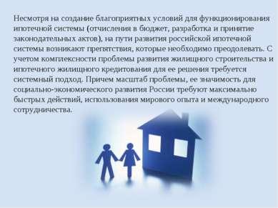 Несмотря на создание благоприятных условий для функционирования ипотечной сис...