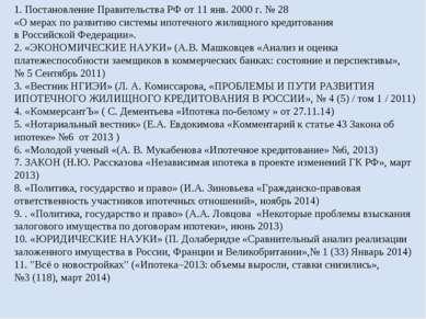 1. Постановление Правительства РФ от 11 янв. 2000 г. № 28 «О мерах по развити...