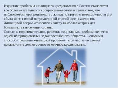 Изучение проблемы жилищного кредитования в России становится все более актуал...