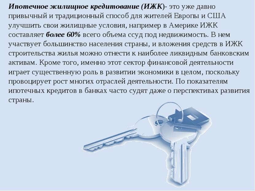 Ипотечное жилищное кредитование (ИЖК)- это уже давно привычный и традиционный...