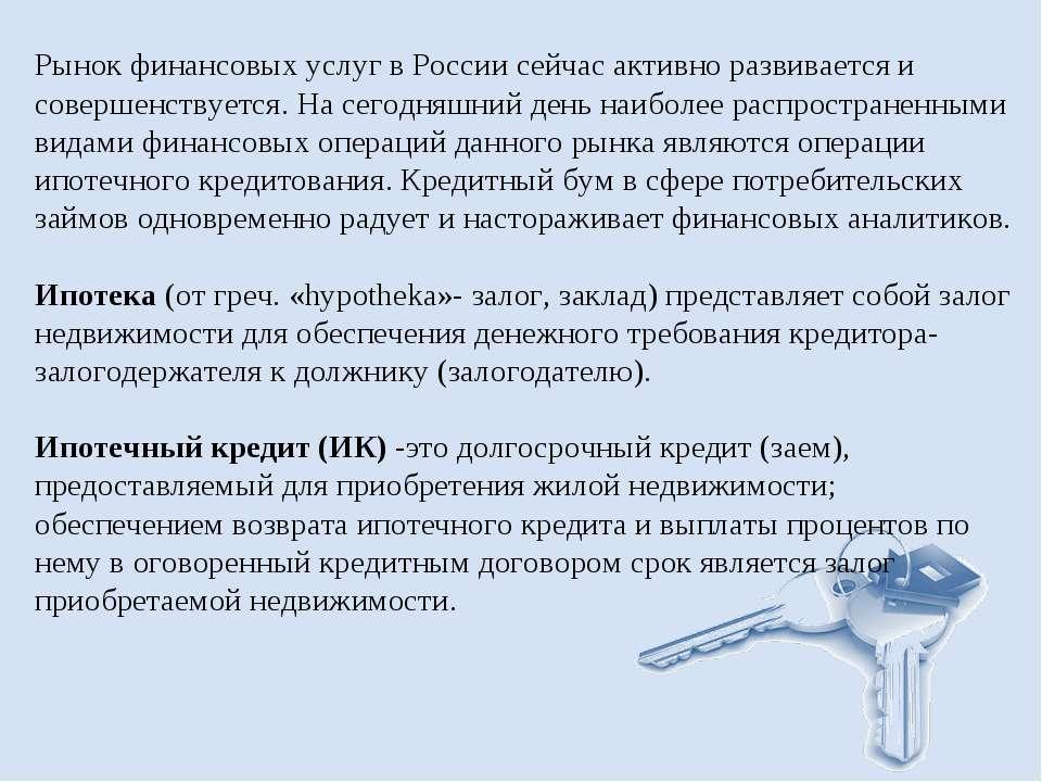 Рынок финансовых услуг в России сейчас активно развивается и совершенствуется...