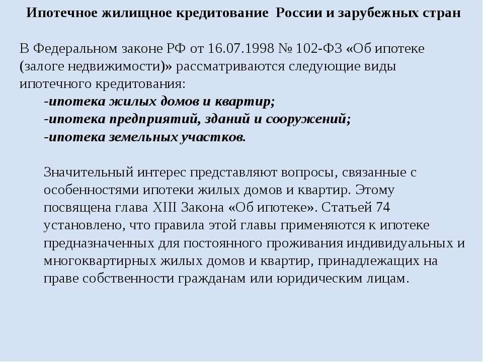 Ипотечное жилищное кредитование России и зарубежных стран В Федеральном закон...