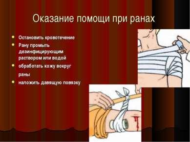 Оказание помощи при ранах Остановить кровотечение Рану промыть дезинфицирующи...