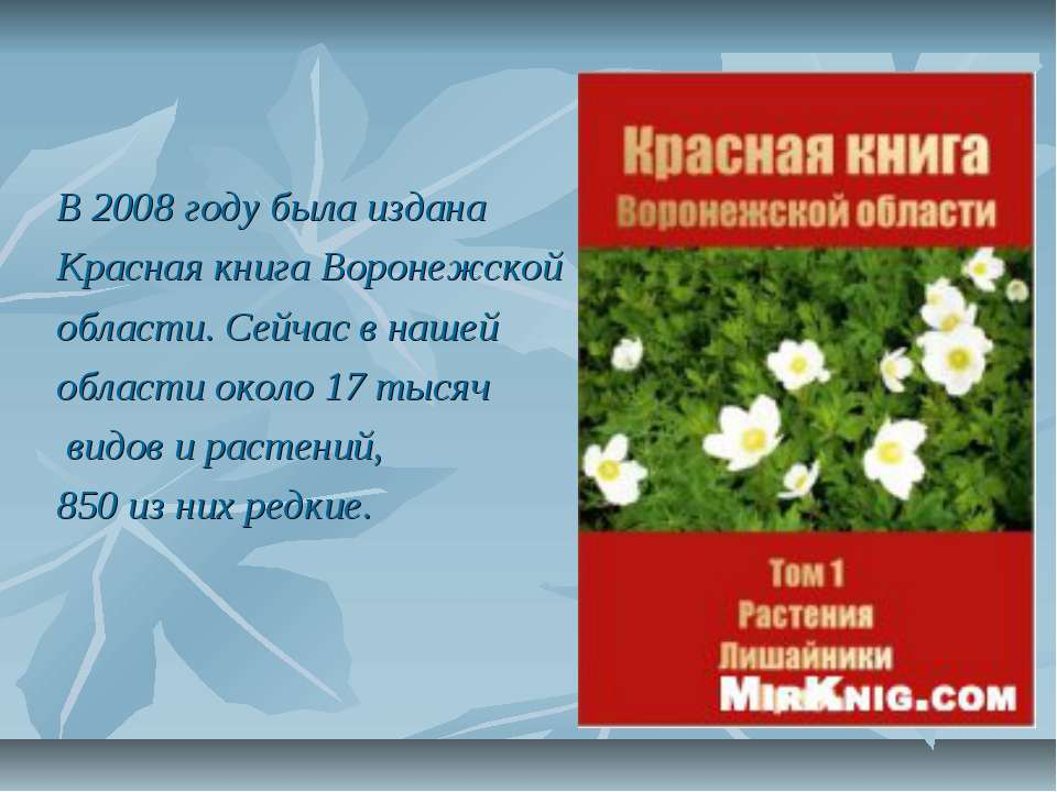 В 2008 году была издана Красная книга Воронежской области. Сейчас в нашей обл...