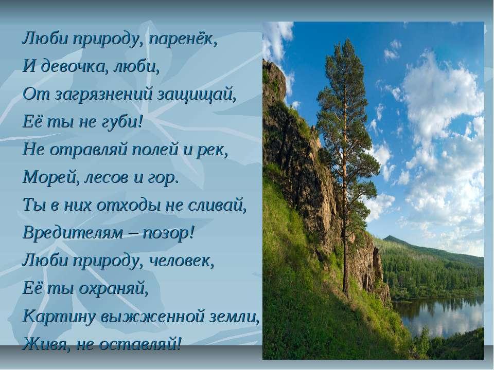 Люби природу, паренёк, И девочка, люби, От загрязнений защищай, Её ты не губи...