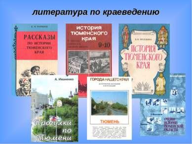 литература по краеведению