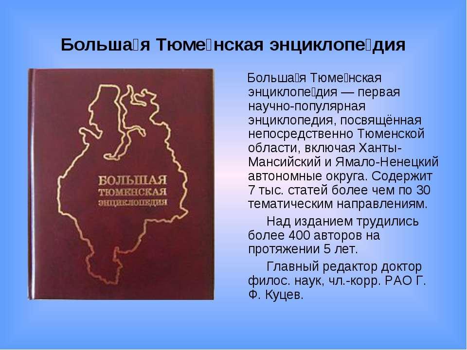 Больша я Тюме нская энциклопе дия Больша я Тюме нская энциклопе дия — первая ...