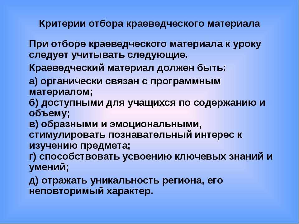 Критерии отбора краеведческого материала При отборе краеведческого материала ...