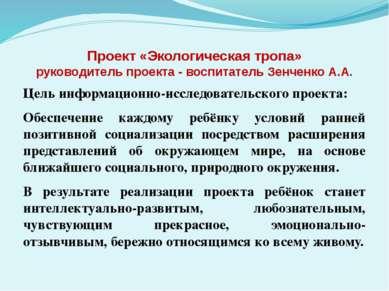 Проект «Экологическая тропа» руководитель проекта - воспитатель Зенченко А.А....
