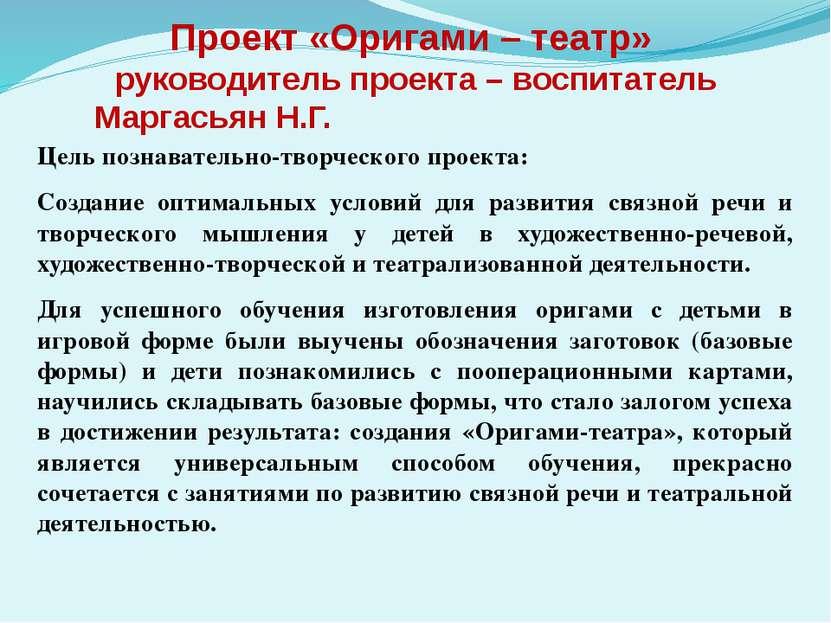 Проект «Оригами – театр» руководитель проекта – воспитатель Маргасьян Н.Г. Це...
