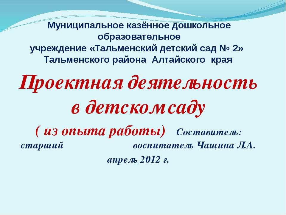 Муниципальное казённое дошкольное образовательное учреждение «Тальменский дет...
