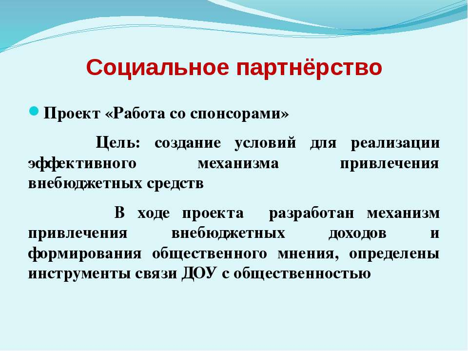 Социальное партнёрство Проект «Работа со спонсорами» Цель: создание условий д...