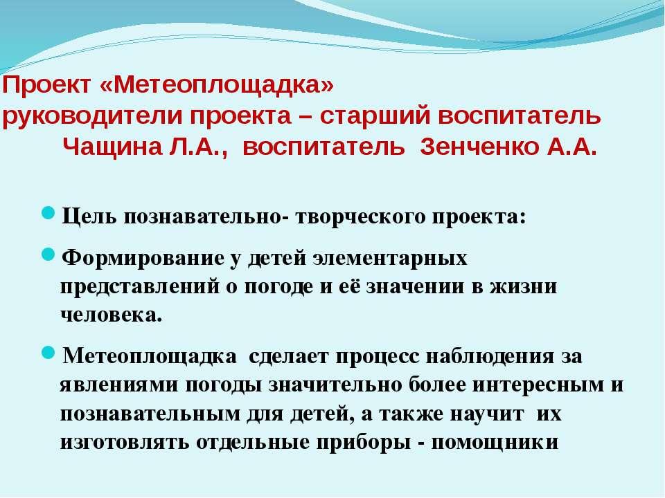 Проект «Метеоплощадка» руководители проекта – старший воспитатель Чащина Л.А....