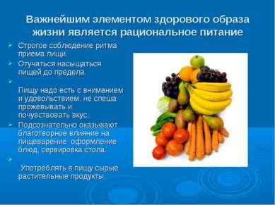 Важнейшим элементом здорового образа жизни является рациональное питание Стро...