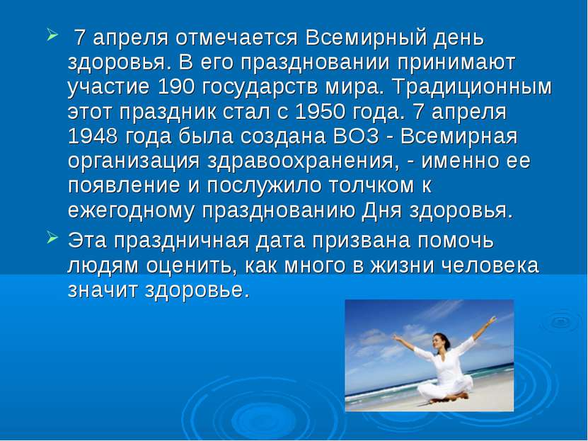 7 апреля отмечается Всемирный день здоровья. В его праздновании принимают уча...