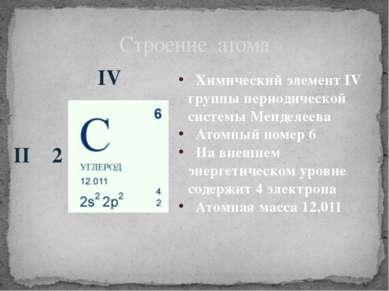 Строение атома Химический элемент IV группы периодической системы Менделеева ...