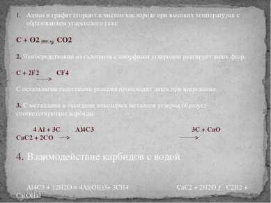 Алмаз и графит сгорают в чистом кислороде при высоких температурах с образова...