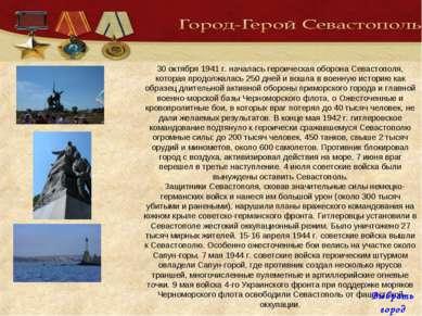 30 октября 1941 г. началась героическая оборона Севастополя, которая продолжа...