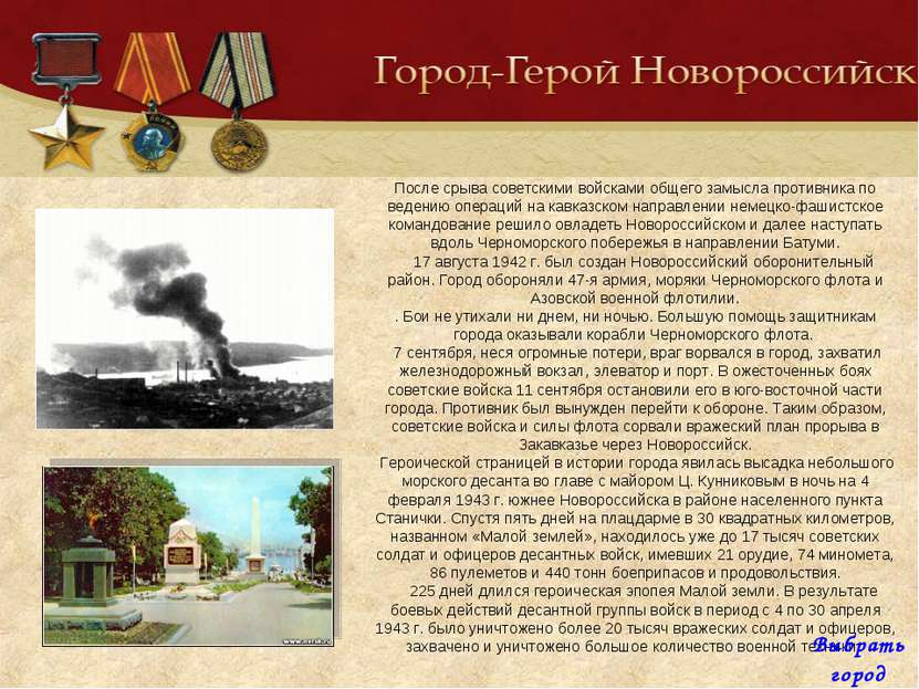 После срыва советскими войсками общего замысла противника по ведению операций...