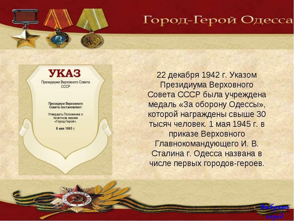 22 декабря 1942 г. Указом Президиума Верховного Совета СССР была учреждена ме...