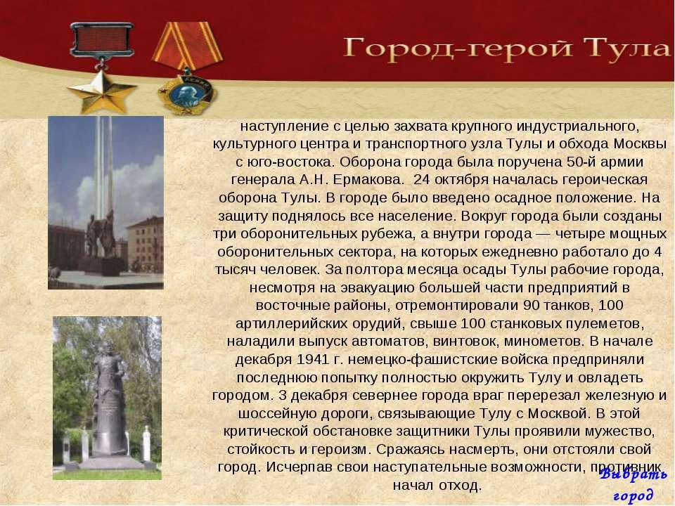 24 октября 1941 г. 2-я танковая армия Гудериана возобновила наступление с цел...