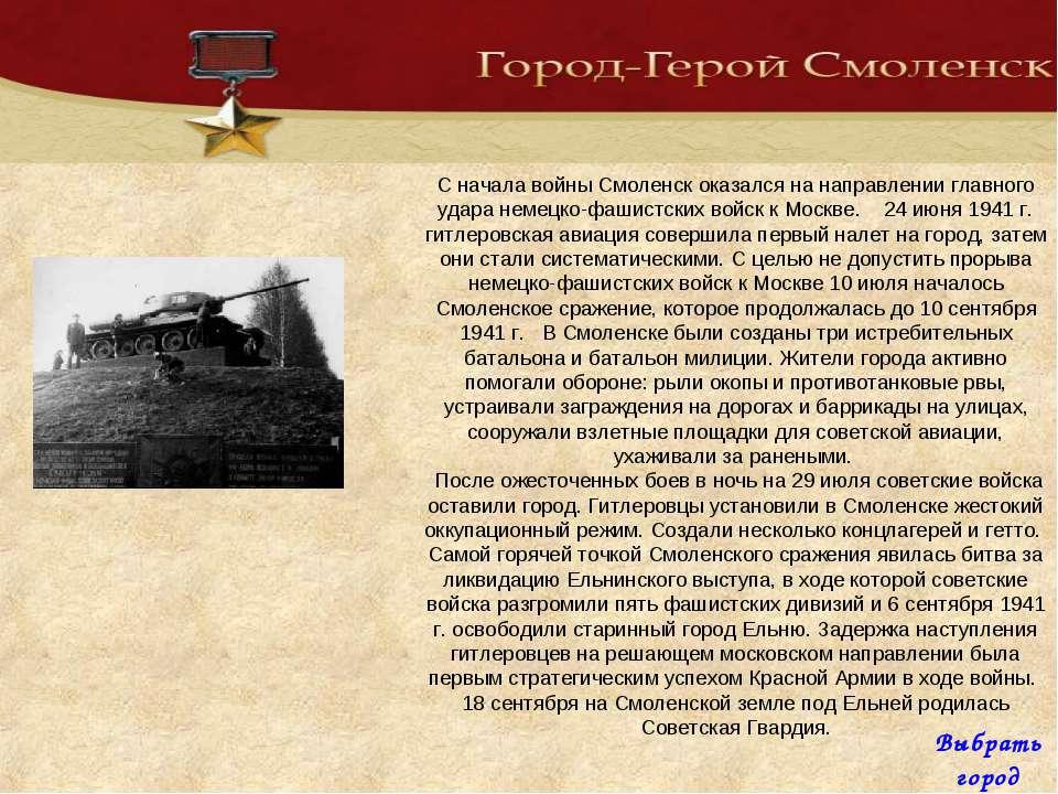 С начала войны Смоленск оказался на направлении главного удара немецко-фашист...