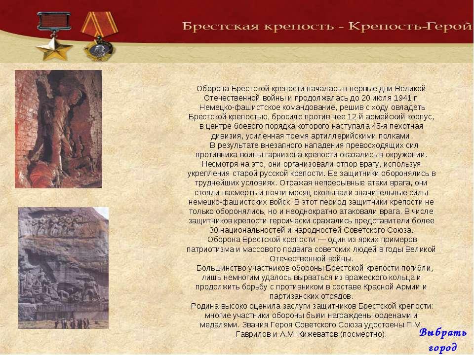Оборона Брестской крепости началась в первые дни Великой Отечественной войны ...