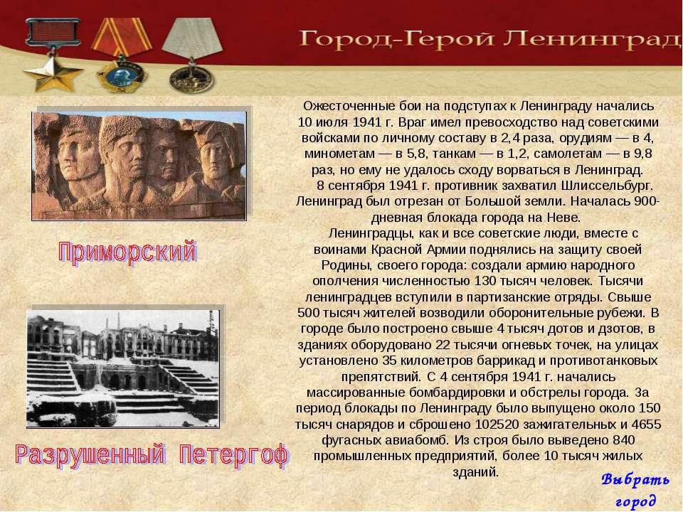 Ожесточенные бои на подступах к Ленинграду начались 10 июля 1941 г. Враг имел...