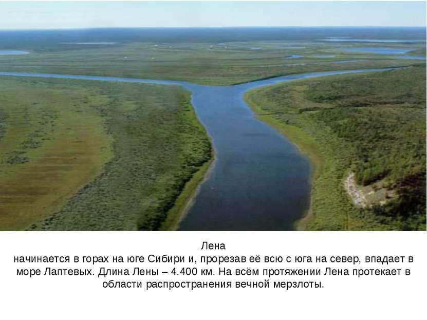 Лена начинается в горах на юге Сибири и, прорезав её всю с юга на север, впад...