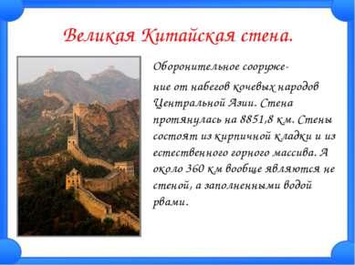 Великая Китайская стена. Оборонительное сооруже- ние от набегов кочевых народ...