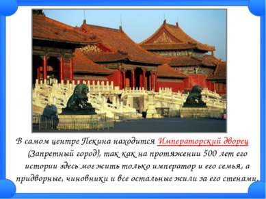 В самом центре Пекина находится Императорский дворец (Запретный город), так к...