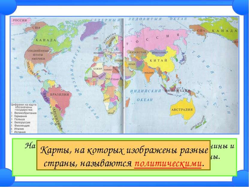 На этой карте разными цветами показаны не равнины и горы, как на физической к...