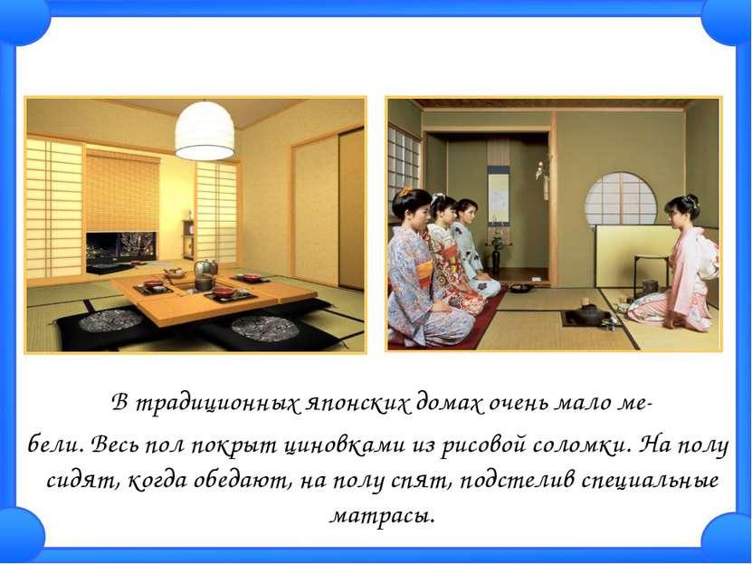 В традиционных японских домах очень мало ме- бели. Весь пол покрыт циновками ...