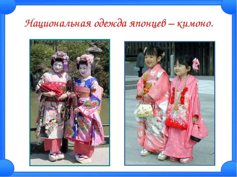 Национальная одежда японцев – кимоно.