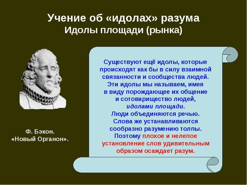 Учение об «идолах» разума Идолы площади (рынка) Существуют ещё идолы, которые...