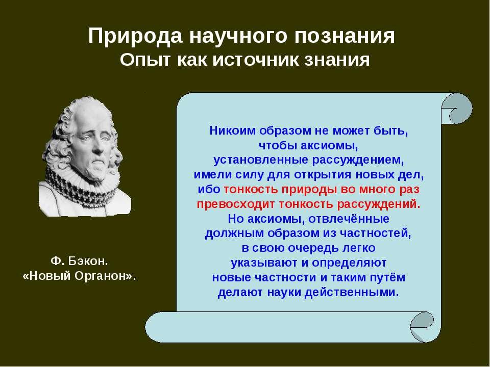 Природа научного познания Опыт как источник знания Никоим образом не может бы...