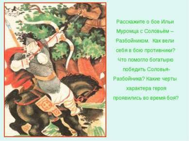 Расскажите о бое Ильи Муромца с Соловьём – Разбойником. Как вели себя в бою п...