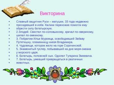 Славный защитник Руси – матушки, 33 года недвижно просидевший в избе. Калики ...