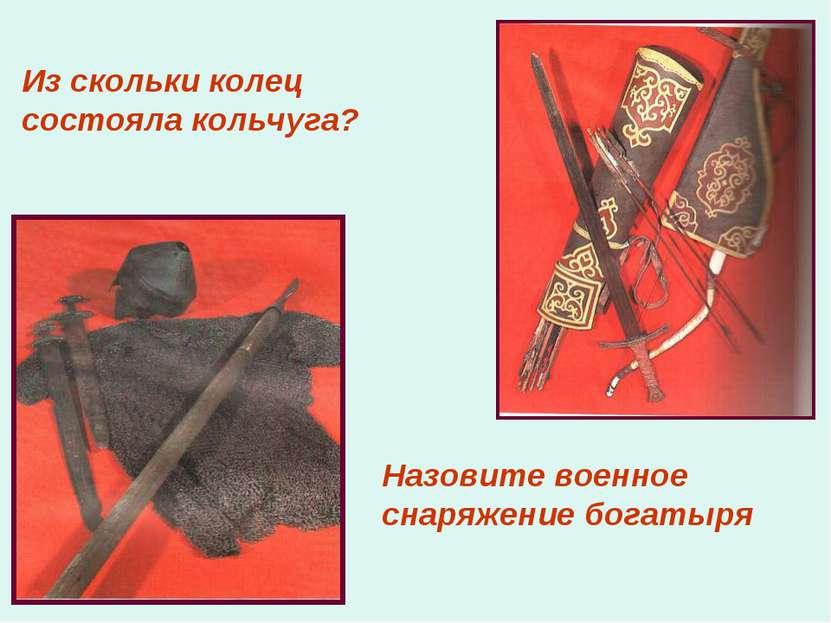 Назовите военное снаряжение богатыря Из скольки колец состояла кольчуга?