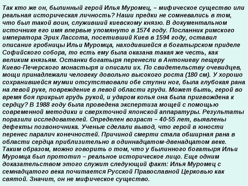 Так кто же он, былинный герой Илья Муромец, – мифическое существо или реальна...