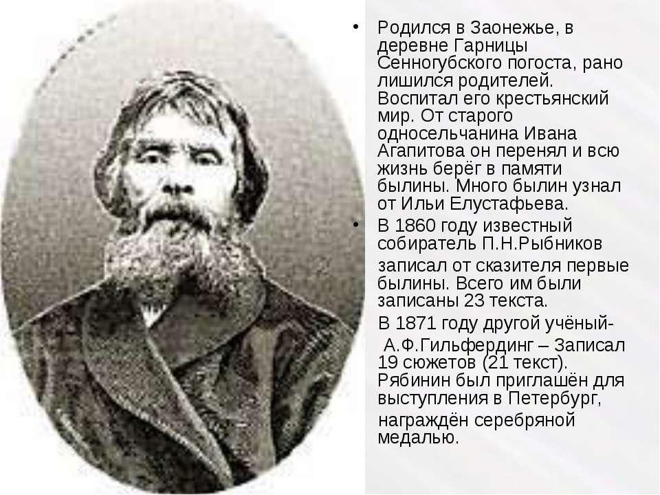 Родился в Заонежье, в деревне Гарницы Сенногубского погоста, рано лишился род...
